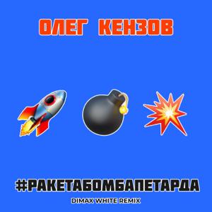 Oleg Kenzov - #Ракетабомбапетарда (Dimax White Remix)