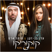 קוקוריקו - Omer Adam & עדן בן זקן