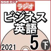 NHK ラジオビジネス英語 2021年5月号 下
