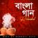 Dhaker Taley - Abhijeet Bhattacharya, Parinita & Sudipto