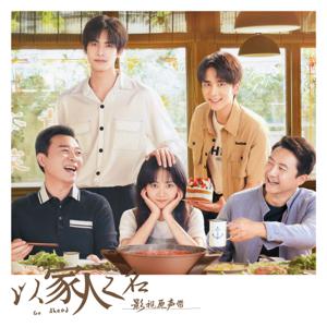 """沈以誠 - Rain (Interlude from TV Drama """"Go Ahead"""")"""