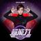 Download Lagu G.E.M. - Superpower mp3