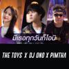 The TOYS, DJ ONO & Pimtha - มีเธอทุกวันก็โอนิ artwork