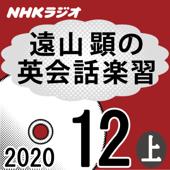 NHK 遠山顕の英会話楽習 2020年12月号 上