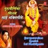 Gurupaurnima Special Sai Bhaktigeete