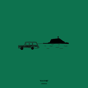平井大 - 冬の予感