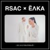 RSAC & Ёлка - Не наговаривай обложка