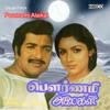 Pournami Alaigal Original Motion Picture Soundtrack