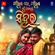 Faguna Re Faguna - Humane Sagar & Jyotirmayee Nayak