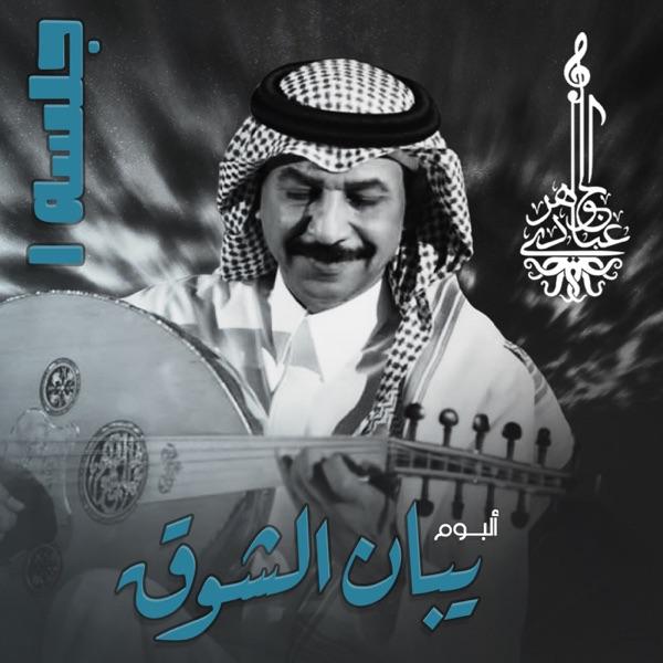Abadi Al Johar - حبر و ورق/عبادي الجوهر