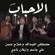 Al Ahbab - Jassim, Mustafa Alabdallah, Salah Hassan & Evan Naji