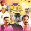 Jugad (Original Motion Picture Soundtrack) - EP