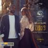 Abu - 3 Daqat (feat. Yousra) artwork