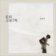 盧廣仲 - 愛情怎麼了嗎 MP3