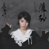 Jin Wenqi - Falling Sands (Interlude from TV Drama