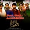 Malli Malli Aalochinchu From Ksheera Sagara Madhanam Single