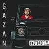 Gazan - СУЕТОЛОГ обложка