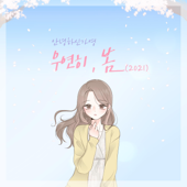 Spring Is Gone by chance (2021) - Hello Ga-Young