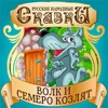 Wolf and the Seven Little Kids, The [Russian Edition]