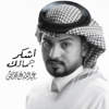 Abdullah Al Mukhles - اشكر جمالك artwork