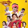 Dagadabaichi Chaal Original Motion Picture Soundtrack Single