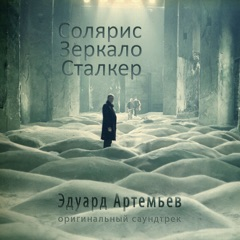 Dedication to Andrei Tarkovsky