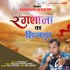 Rangshala Ka Hijda Single