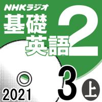 NHK 基礎英語2 2021年3月号 上