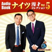 ナイツ漫才コレクション vol.5