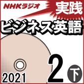 NHK 実践ビジネス英語 2021年2月号 下