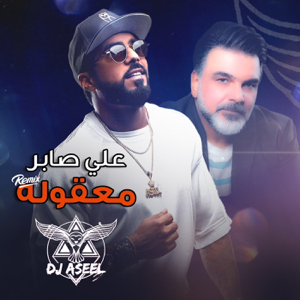 Ali Saber - Maaqoula (Remix) [feat. Dj Aseel]