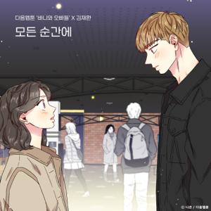 Kim Jae Hwan - At Every Moment (Bunny and Guys)