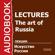 Lectures for Schoolchildren - Искусство России
