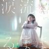 涙流るるまま - EP - Yoshino Nanjo