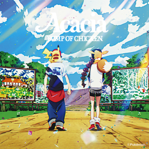 BUMP OF CHICKEN - アカシア