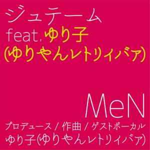 MeN - ジュテーム feat. ゆり子 (ゆりやんレトリィバァ)