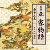 平家物語(全十三巻収録)