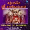 Karpagame Sri Kalikambal