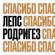Timur Rodrigez & Григорий Лепс - СПАСИБО