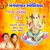 Mangalwar Special Jay Ganesh Deva