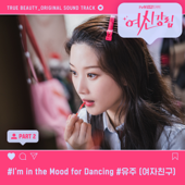 I'm in the Mood for Dancing - Yuju