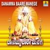 Danamma Baare Manege