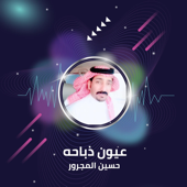 Eyon Zabaha - حسين المجرور
