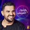 Hussain Al Jassmi - Bel Bont El3areedh artwork