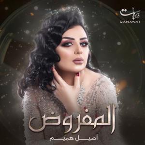 Aseel Hameem - Al Mafrood