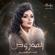 Al Mafrood - Aseel Hameem