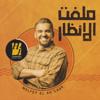Hussain Al Jassmi - Melfet El An'6aar artwork