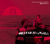 The Magokoro Brothers - Ashita Wa Docchida! artwork