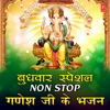 Budhwar Special Non Stop Ganesh Ji Ke Bhajan