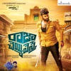Raja Cheyyi Vesthe (Original Motion Picture Soundtrack) - EP